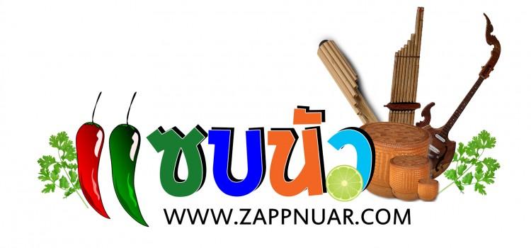 """""""แซ่บแน่ๆ แค่คุณมาที่นี่ ZaPPnuar.com"""""""