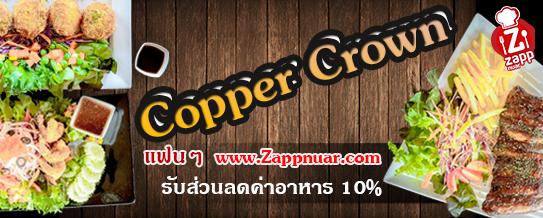 รับส่วนลดค่าอาหาร10% จากร้าน Copper Crown