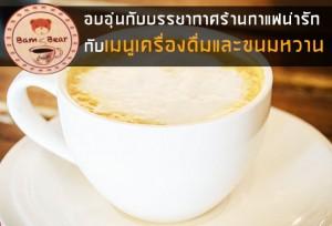 ns-bam-bear-coffee