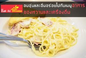 ns-eat-at-home2
