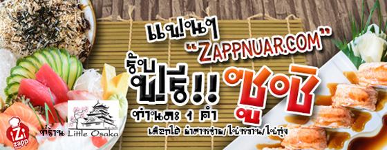 แฟนๆ Zappnuar.com รับฟรี ซูซิท่านละ1คำ