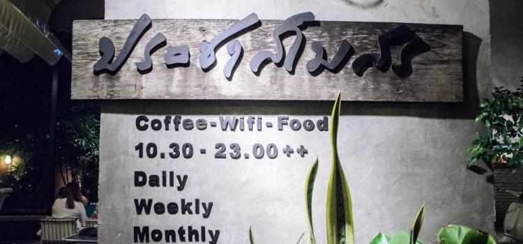 ดื่มดำกับรสชาติกาแฟยามเช้าและเอร็ดอร่อยกับรสชาติอาหารยามค่ำคืน ที่ร้าน 'ประชาสโมสร'