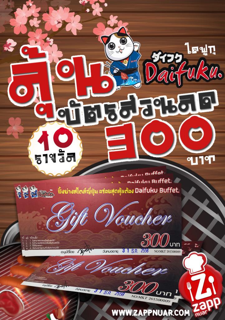Brochure_daifuku
