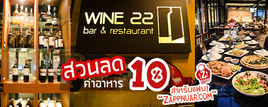 สำหรับแฟนๆ Zappnuar ลด 10%  ณ ร้าน WINE22