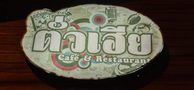 อิ่มอร่อยกับเมนูอาหารหลากรส และเครื่องดื่มหลากเมนู ตลอดทั้งวัน ที่ร้าน 'ตั่วเฮีย'