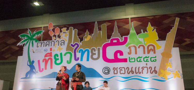 Zappnuar Story : เทศกาลเที่ยวไทย 5 ภาค 2558 @ ขอนแก่น