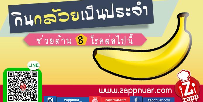 Zappnuar Healthy : กินกล้วยเป็นประจำช่วยต้าน 8 โรคต่อไปนี้
