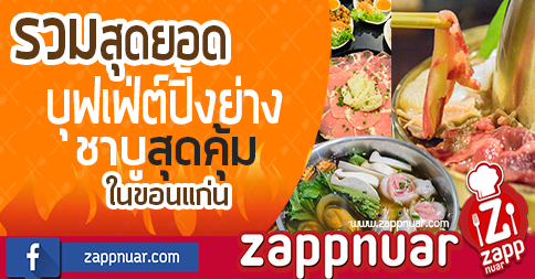 Zappnuar Story : รวมสุดยอดร้านบุฟเฟ่ต์ปิ้งย่าง ชาบู สุดคุ้มในขอนแก่น