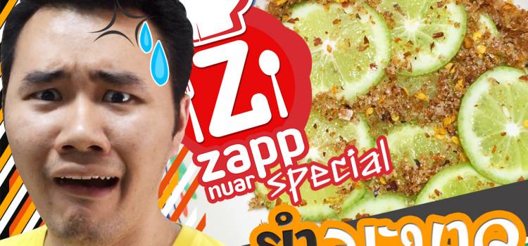 Zappnuar Story : ยำมะนาว อาหารแก้ง่วงยามบ่าย