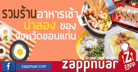 Zappnuar Story : รวมร้านอาหารเช้าน่าลอง ของจังหวัดขอนแก่น !