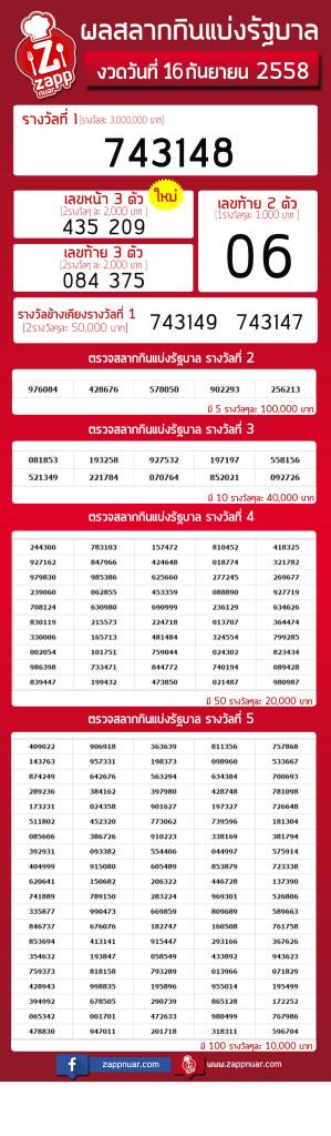 lottery_Full16กย