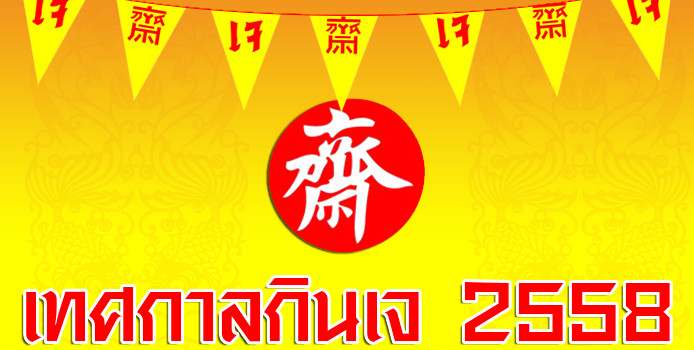Zappnuar Story : เทศกาลกินเจ ปี 58