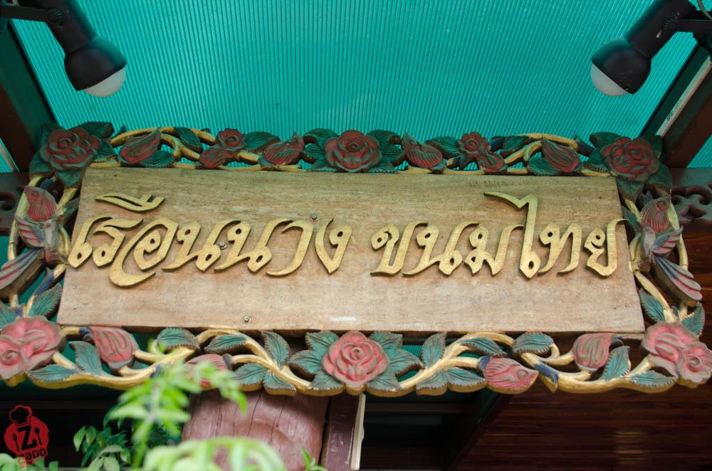 เรือนนางขนมไทย (2)