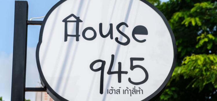 พักผ่อนสบาย กับบรรยากาศห้องพักสไตล์โมเดิร์น ราคาย่อมเยา ที่โรงแรม 'House 945'