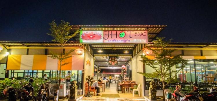 สุดคุ้ม จุใจ กับหลากเมนูบุฟเฟ่ต์แจ่วฮ้อนและปิ้งย่าง อิ่มอร่อยกันแบบไม่อั้นเพียง 188 บาท ที่ร้าน 'J Hot Suji แจ่วฮ้อนขอนแก่น'
