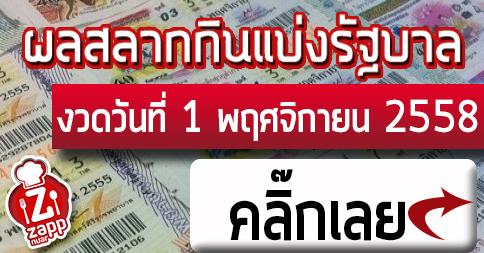 Zappnuar Story : มาแล้วว !! ผลสลากกินแบ่งรัฐบาล 1 พฤศจิกายน 2558
