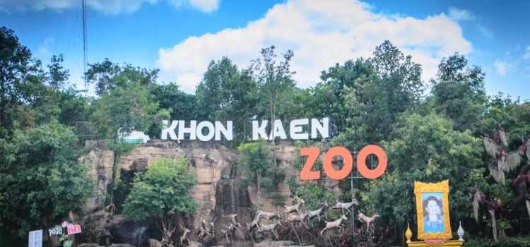 """เพลิดเพลินกับความน่ารักของสัตว์นานาชนิด สุดสนุกกับสวนน้ำ และสะพานลอยฟ้า ณ """"สวนสัตว์ขอนแก่น"""""""