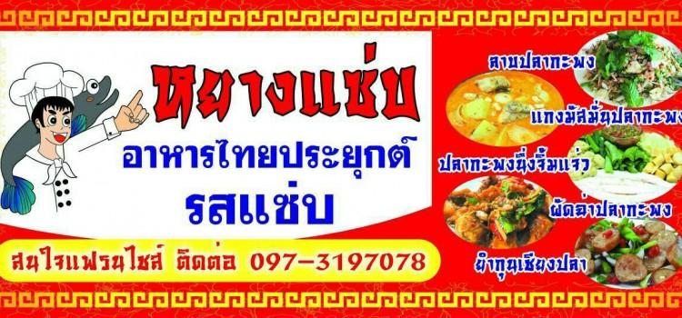 อิ่มอร่อยกับเมนูอาหารไทยประยุกต์ และเมนูปลากระพงรสเด็ด ที่ร้าน 'หยางแซ่บ'