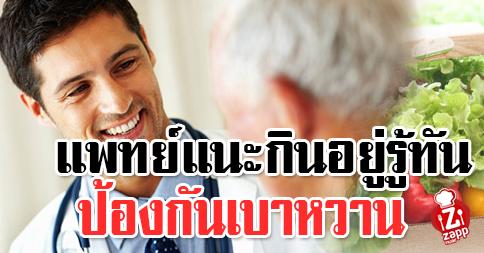 Zappnuar Story : แพทย์แนะกินอยู่รู้ทันป้องกันเบาหวาน