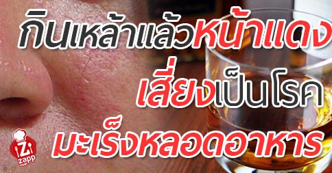 Zappnuar Story : กินเหล้าแล้วหน้าแดง เสี่ยงเป็นโรคมะเร็งหลอดอาหาร