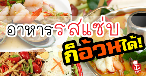 Zappnuar Story : อาหารรสแซ่บก็อ้วนได้!