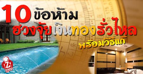 Zappnuar Story : 10 ข้อห้าม ฮวงจุ้ยเงินทองรั่วไหล พร้อมวิธีแก้