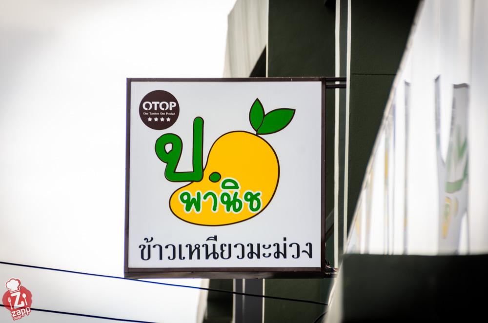More Mango (1)