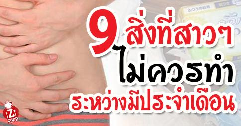 Zappnuar Story : 9 สิ่งที่สาวๆ ไม่ควรทำระหว่างมีประจำเดือน!!!