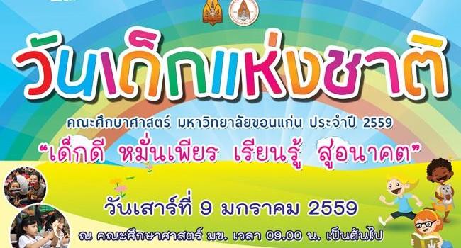 Zappnuar Story : วันเด็กปีนี้ พาเด็กๆไปเที่ยวที่ไหนดีใน จ.ขอนแก่น