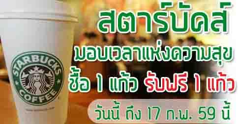 Zappnuar Story : สตาร์บัคส์ มอบเวลาแห่งความสุข 1 แก้ว รับฟรี 1 แก้ว วันนี้ ถึง 17 ก.พ. 59 นี้