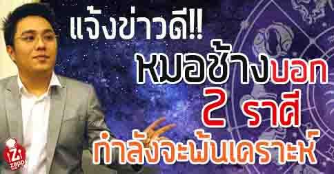 Zappnuar Story : แจ้งข่าวดี!! หมอช้าง โพสต์บอก 2 ราศีกำลังจะพ้นเคราะห์