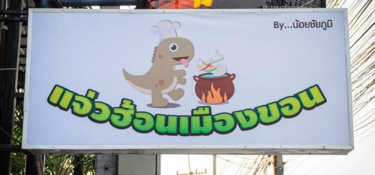ชวนชิมแจ่วฮ้อนน้องใหม่ ใจกลางขอนแก่น ที่ร้าน 'แจ่วฮ้อนเมืองขอน'