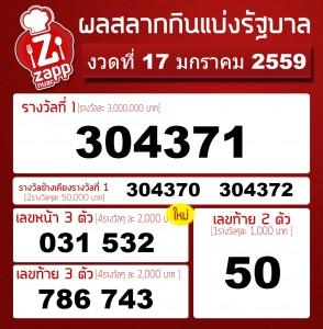 lottery30ธค-1